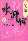 水滸伝 6 (6) 風塵の章 (集英社文庫 き 3-49) (集英社文庫 き 3-49)