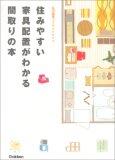 住みやすい家具配置がわかる間取りの本 (私の部屋づくりannex)
