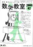 数学教室 2008年 02月号 [雑誌]