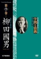 学問と情熱 第9巻 柳田國男 民俗の心を探る旅 [DVD]