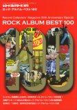 レコードコレクターズ増刊 ロックアルバムベスト100