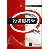 img - for Investment banking finance series 21st Century Economic Management boutique textbooks(Chinese Edition) book / textbook / text book