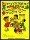Let's Celebrate Kwanzaa: An Activity Book for Young Readers