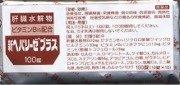 【第3類医薬品】新ヘパリーゼプラス 100錠