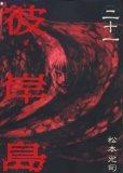 彼岸島 21 (21) (ヤングマガジンコミックス)