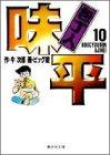 包丁人味平 (10) (集英社文庫―コミック版)