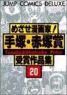 手塚赤塚賞作品集 20 (ジャンプコミックスデラックス)