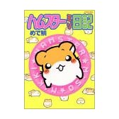 ハムスターミソ日記 (ACTION COMICS)