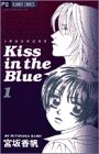 Kiss in the blue 1 (フラワーコミックス)