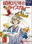 懐古的洋食事情(1)昭和元年のライスカレー