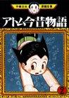 アトム今昔物語(2) (手塚治虫漫画全集 (241))