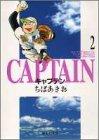 キャプテン 文庫版 第2巻 1995-08発売