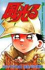 風光る (24) (月刊マガジンコミックス)