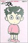 ���ޤɤ��Τ��ɤ� (3) (Big spirits comics)