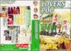 [] LOVERSPOP VOL.2 [VHS]