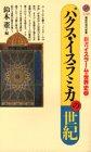 パクス・イスラミカの世紀 (講談社現代新書―新書イスラームの世界史)