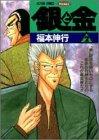 銀と金—恐怖の財テク地獄変 (2) (アクションコミックス・ピザッツ)
