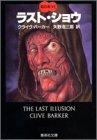 ラストショウ 血の本(6) (血の本) (集英社文庫―血の本)