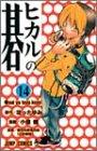 ヒカルの碁 第14巻 2001-10発売