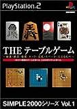 SIMPLE2000シリーズ Vol.1 THE テーブルゲーム