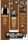 マンハッタンラブストーリー Vol.6 [DVD] (商品イメージ)