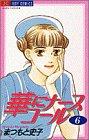 華にナースコール 6 (ジュディーコミックス)
