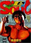Soul 第2巻 パラダイス・アレイ (ヤングジャンプコミックスセレクション) -