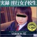 [] 実録 淫行女子校生 VERSION 02