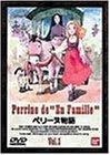 ペリーヌ物語(1) [DVD]