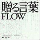 FLOW「贈る言葉」