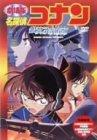 名探偵コナン「銀翼の奇術師」 [DVD]