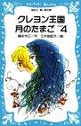 クレヨン王国 月のたまご PART4 (講談社青い鳥文庫 (20-17))