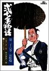 弐十手物語 26 (ビッグコミックス)