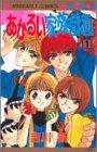 あかるい家族計画 (1) (マーガレットコミックス (3050))