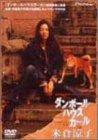 ダンボールハウスガール in 米倉涼子