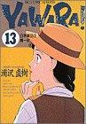 Yawara! (13) (ビッグコミックス)