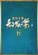 宮廷女官 チャングムの誓い DVD-BOX IV