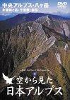 空から見た日本アルプス 中央アルプス・八ガ岳 〜木曽駒ガ岳・千畳敷・赤岳〜 [DVD]