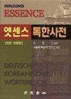 Minjung Essence Deutsch-Koreanisch W�...