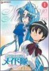 花右京メイド隊 La Verite(1) [DVD]
