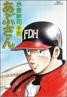 あぶさん (55) (ビッグコミックス)