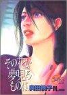 その花が夢見るものは / 奥田 桃子 のシリーズ情報を見る