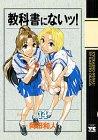 教科書にないッ! 14 (ヤングチャンピオンコミックス)