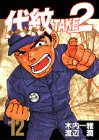 代紋TAKE2 12 (ヤングマガジンコミックス)