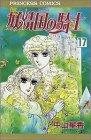 妖精国(アルフヘイム)の騎士―ローゼリィ物語 (17) (PRINCESS COMICS)