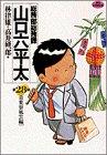 総務部総務課山口六平太 第28話 (ビッグコミックス)