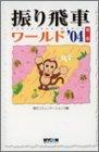 振り飛車ワールド'04〈第2巻〉