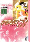 アラミス'78 (1) (講談社漫画文庫)