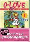 0‐love(ラブツーラブ) / 名香 智子 のシリーズ情報を見る