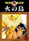 火の鳥(2) (手塚治虫漫画全集 (202))